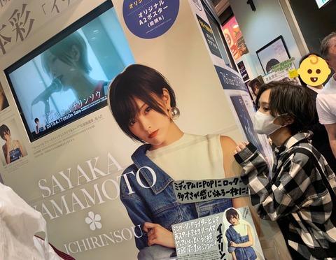 【朗報】山本彩1stシングル「イチリンソウ」が2019年上半期女性ソロシングル売上2位に!!!