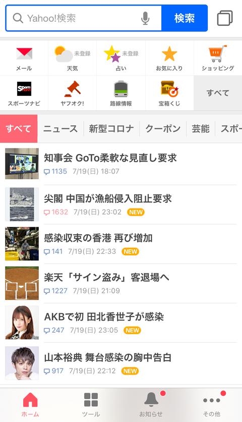 【朗報】AKB48田北香世子さん、遂に見つかるwwwwww【かよよん】