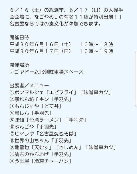 【AKB48総選挙】どんだけおれらに手羽先食べさせようとしてるんだよwww