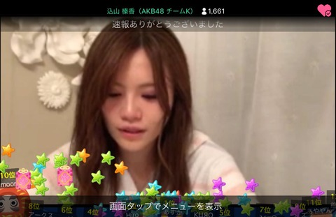 【AKB48総選挙】速報74位のこみはる、SHOWROOMで号泣【込山榛香】