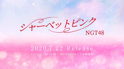 【NGT48】5thシングル「シャーベットピンク」発売決定。発売元はユニバーサルミュージック