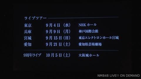 【朗報】「NMB48 LIVE TOUR 2019」&「NMB48 9th Anniversary LIVE」開催決定!
