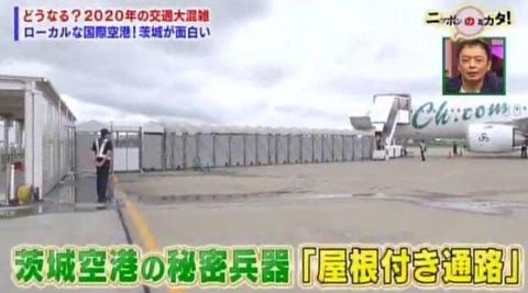 【岡部麟】茨城空港の愛称が「東京茨城国際空港」に正式決定【大盛真歩】