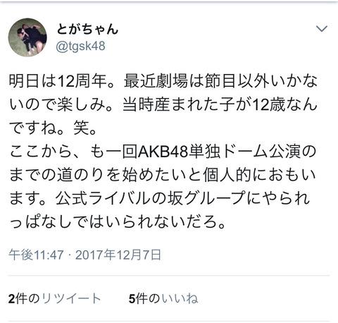 【朗報】戸賀崎「もう一回AKB48単独ドーム公演のまでの道のりを始めたい。坂グループにやられっぱなしではいられないだろ」