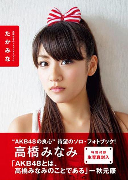 【AKB48】有望な若手は早めに写真集を発売しなさい