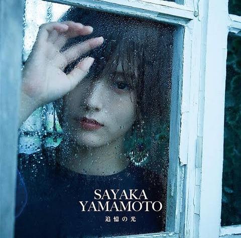【朗報】元SMAP香取慎吾さん「山本彩さんの『追憶の光』、良いなと思って」