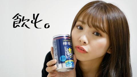 【速報】元NMB48磯佳奈江の酒飲みYoutubeが可愛いと話題騒然!瀧野由美子もはよ!