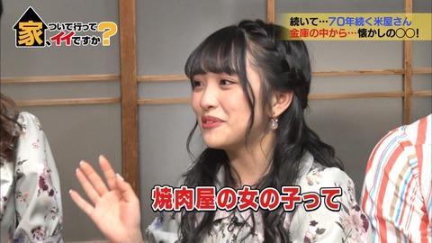 【AKB48】総監督向井地美音、西麻布や六本木の高級焼き肉店に偉い人と行ってるとテレビで言われてしまう
