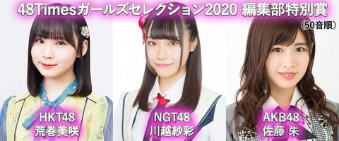 【悲報】AKB48大盛真歩「AKB新聞ガールズセレクション、悔しくないと言ったらウソになる。」