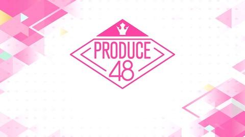 【朗報】AKB48G今年唯一のヒット企画「PRODUCE48」がAbemaTVで無料配信決定!