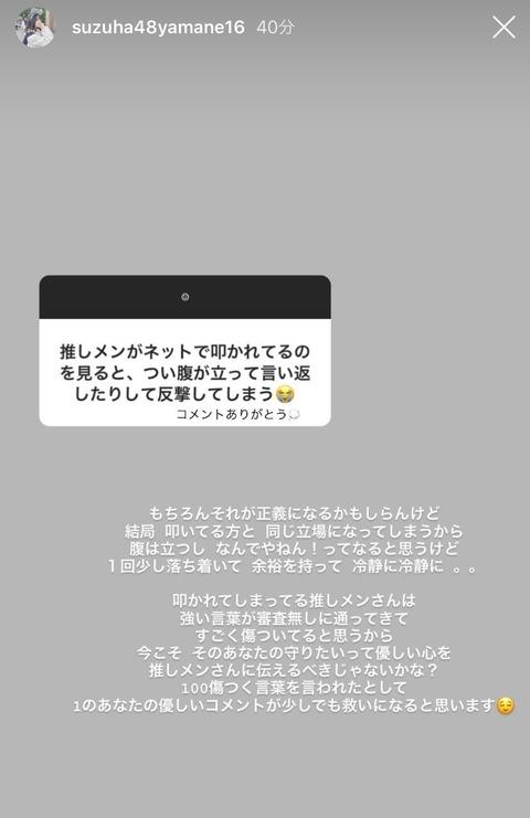 【AKB48】ずんちゃんのありがたいお言葉をお聞きください【山根涼羽】