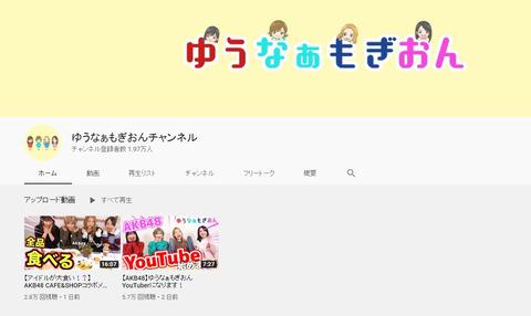 【AKB48】ゆうなぁもぎおんのYoutubeが2日経っても1.9万人登録、5万再生ってどうなってんだよ?