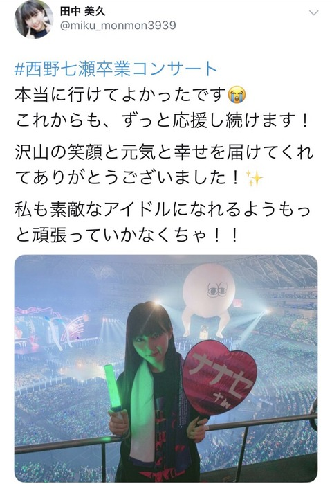 【悲報】HKT48田中美久さん、コンサートの写真をアップして乃木ヲタに叩かれまくる