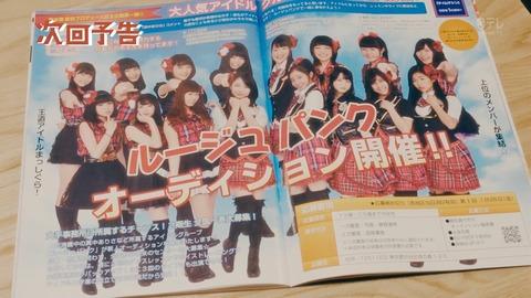 島崎遥香出演「スーパーサラリーマン左江内氏」来週はAKB48のパロディ
