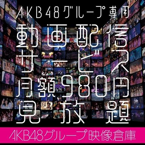 AKB48グループ映像倉庫って月額1000円の価値はありますか?