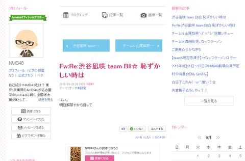 【悲報】渋谷凪咲がブログでやらかすwww「明日解禁やから待って」