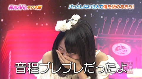 【AKB48G】アイドルが歌下手すぎることについてどう思う?