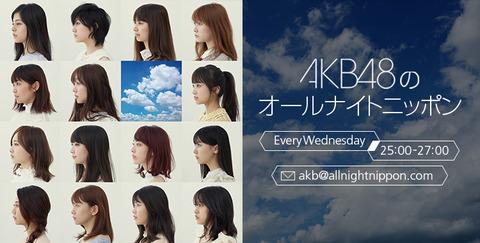 【AKB48】今夜のオールナイトニッポンは宮脇咲良、宮崎美穂、竹内美宥、中西智代梨、山田野絵