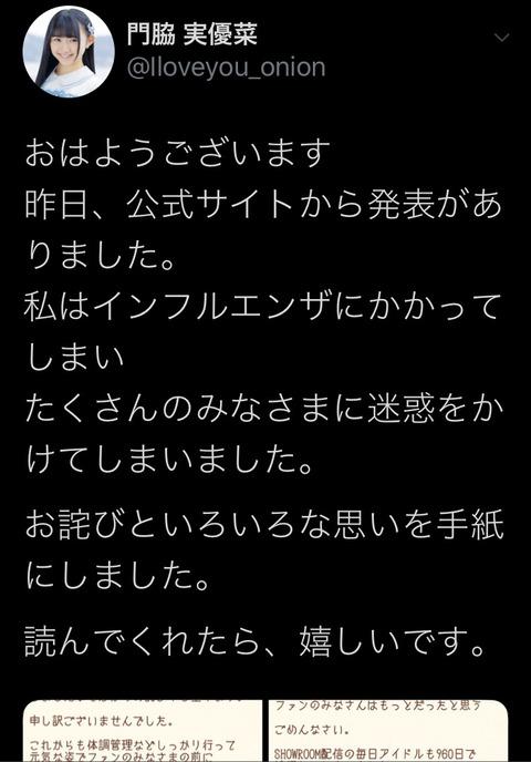 【悲報】STU48門脇実優菜が謝罪 「私の体調管理不足でインフルエンザになり、公演が中止になってしまった…ファンを裏切り申し訳ない」