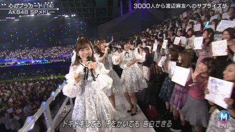 【朗報】Mステでまゆゆの扱いが凄い【AKB48・渡辺麻友】