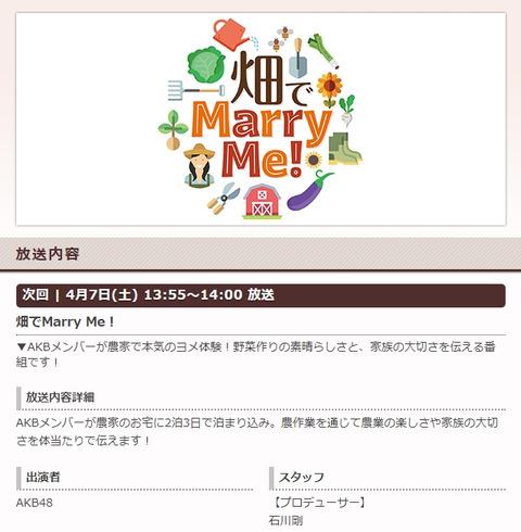 【AKB48】新レギュラー番組キタ━━(゚∀゚)━━!!「畑でMarry Me!」メンバーが農家に2泊3日で泊まり込み