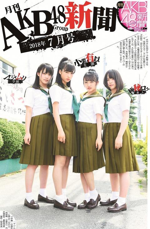 【マジムリ学園】向井地美音さん、セーラー服姿がそろそろキツイwww