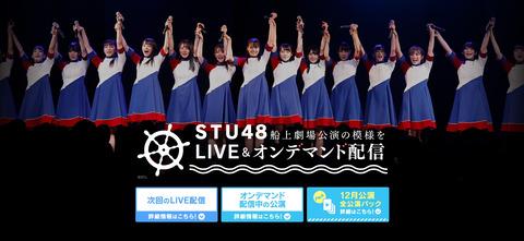 STU48の公演ってDMM配信までボッタクリ価格なのかよ!!!