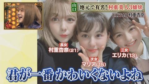 【HKT48】村重杏奈とかいう史上最も選抜にふさわしくないメンバー