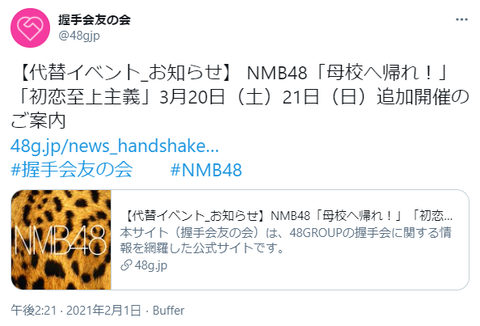 NMB運営「返金嫌やなあ…せや!お話し会追加開催したろ!」