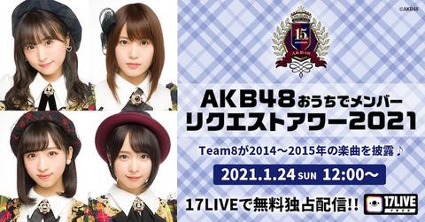 【AKB48】またリクアワで不正が発覚か?メンバー激白「入れた曲に票が入ってなかった」
