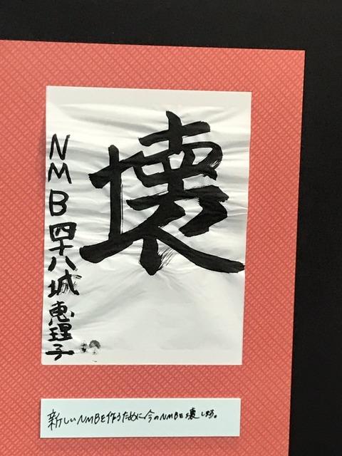 【NMB48】城恵理子「新しいNMBを作るために今のNMBを壊します」