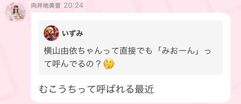 【AKB48】みーおん「最近横山さんからは『むこうち』って呼ばれる」【向井地美音・横山由依】