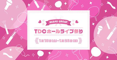 【AKB48G】ところで新体感ライブってどの辺が新体感だったの?【TDCホールライブ祭り】