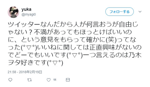 【NMB48】山本彩からいいね攻撃を受けたアホが逆切れしてるwwwwww