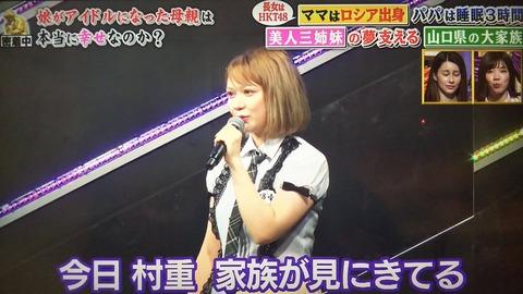 今のHKT48の顔って村重杏奈ってことでいいの?