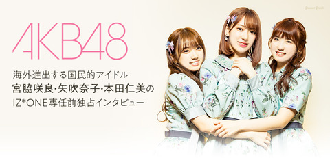 【HKT48】宮脇咲良と矢吹奈子がいなかったらシングル出せないだろ