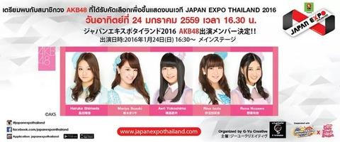 【悲報】タイのジャパンエキスポのメンバー変更がエグ過ぎる件www【AKB48】