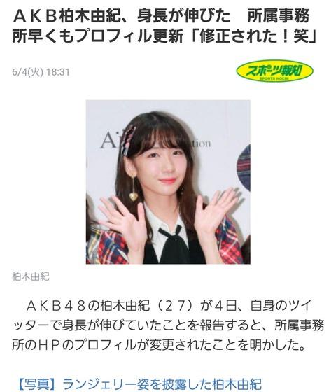 【AKB48】柏木由紀さん、27歳になって身長が伸びる