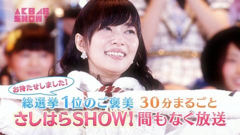 【AKB48SHOW】総選挙1位のご褒美「さしはらSHOW!」が遂にキタ━━━(゚∀゚)━━━!!【HKT48・指原莉乃】