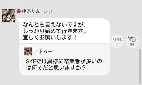 ヲタ「なんでSKE48は卒業が多いの?」→湯浅「しっかり始めていきます」