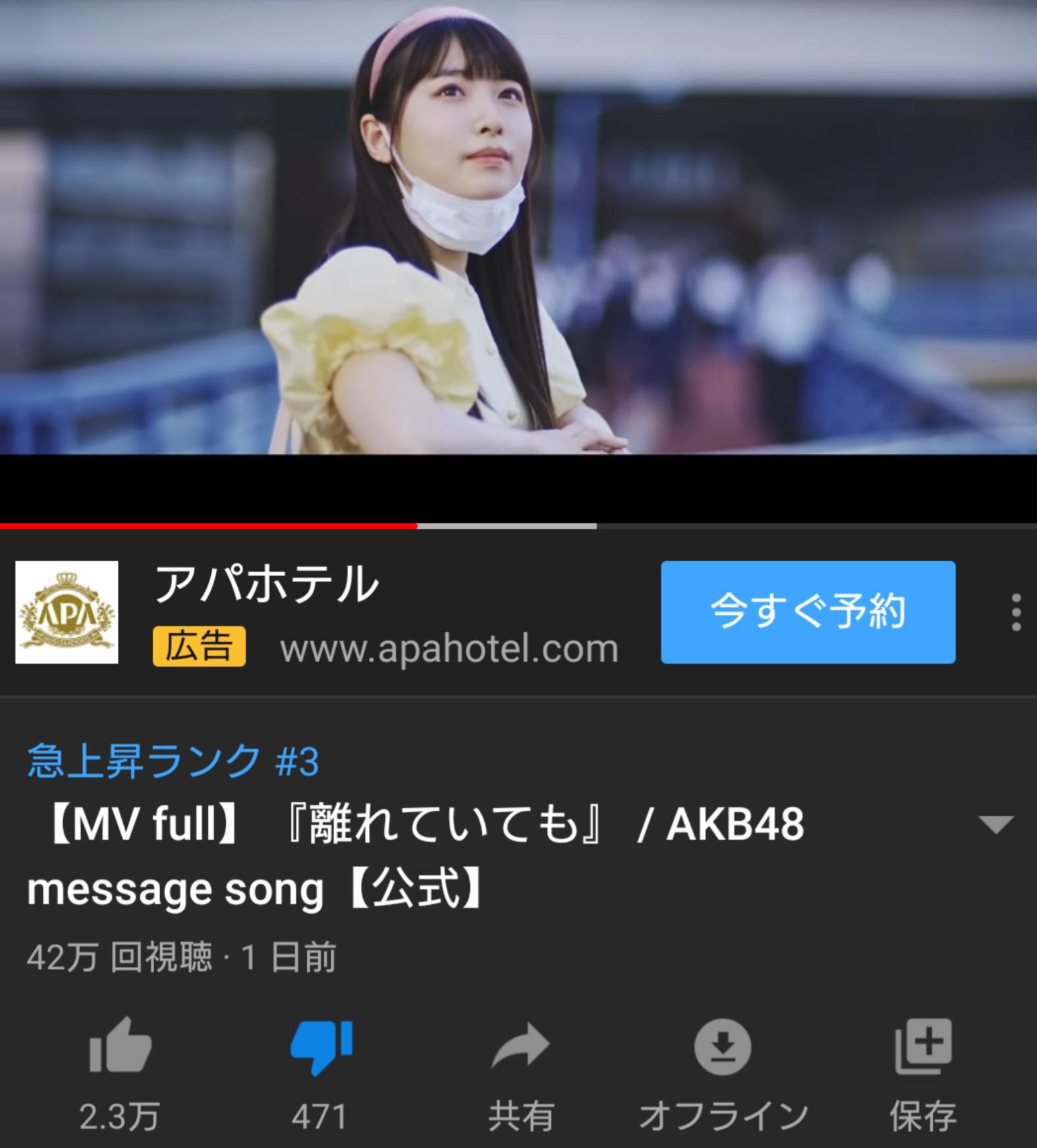 【朗報】AKB48レジェンドメンバーが参加した新曲「離れていても」MV再生数が1日で40万回を突破