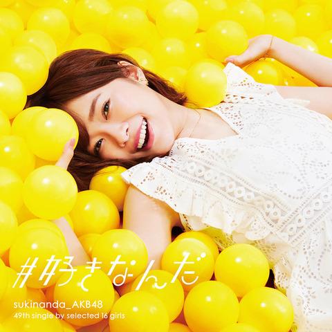 【AKB48】49th「#好きなんだ」のフルMVが素晴らしいと話題に!!!