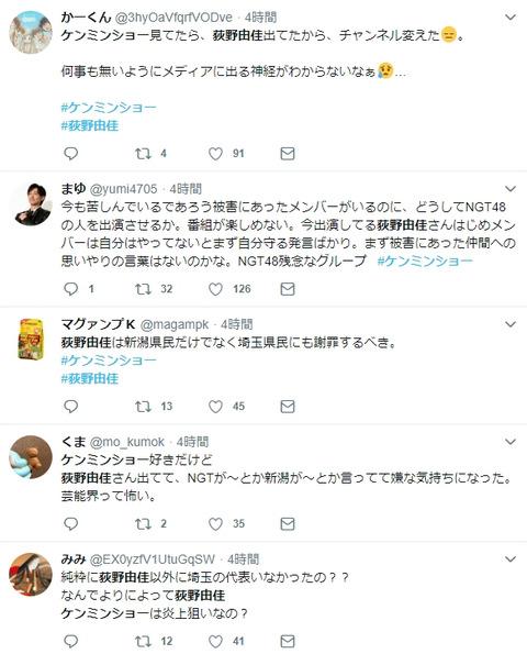 【NGT48】荻野由佳、ケンミンショーに出演してTwitterでフルボッコされるwww