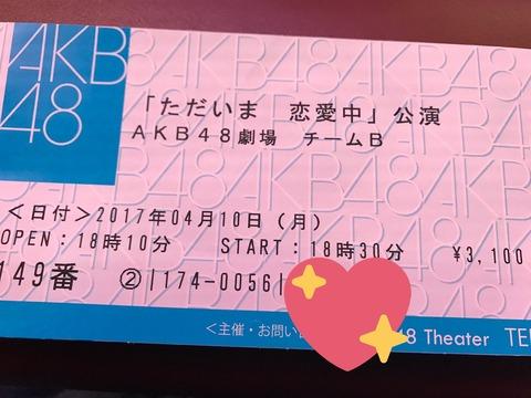 【AKB48G】劇場公演のチケットを未だに現金払いしているやつ・・・