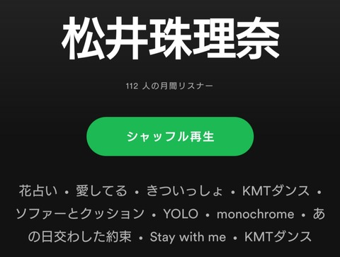 【悲報】松井珠理奈さんのSpotifyリスナー数が112人・・・