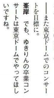 【AKB48】峯岸みなみ「ゆきりんの卒業コンサートは東京ドームで」「卒業後にAKBの暴露は絶対しない」