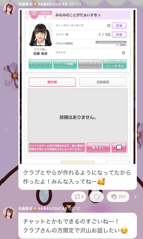 【AKB48のドボン】メンバーが特定のヲタとだけ絡む私的なクラブが、公式から禁止行為とみなされ削除される模様www