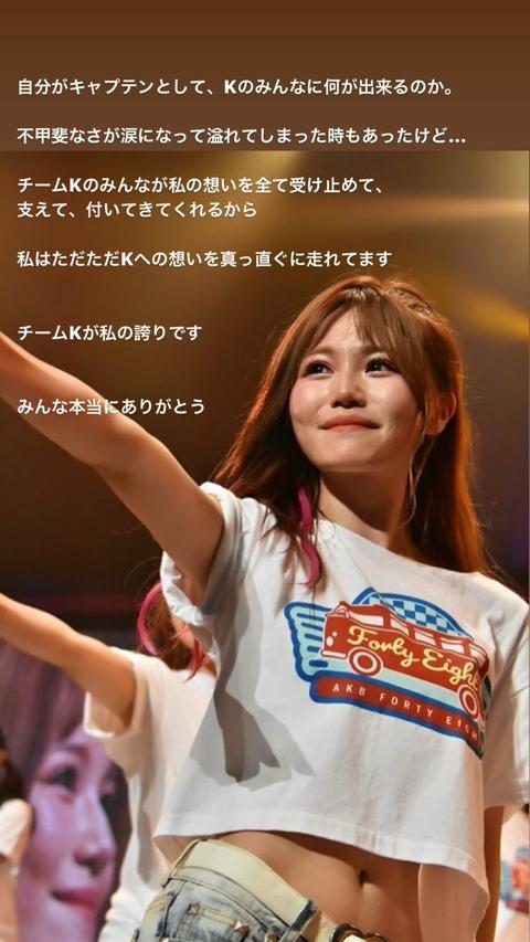 【AKB48】込山榛香がツイートに「矢」「作」の文字←これ結局何だったの?
