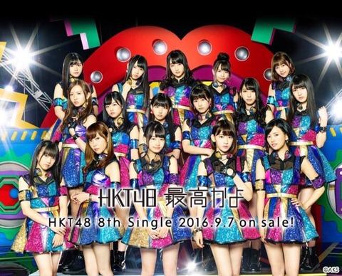 【HKT48】8th「最高かよ」初日売上は198,581枚