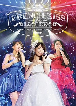 【朗報】10,000人が感動したフレンチ・キスラストライブがついに映像化決定!【French Kiss Live ~LAST KISS~】